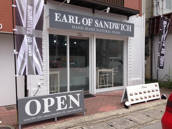 EARL OF SANDWICH②.JPG