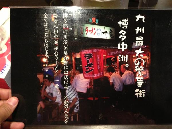 近江八幡一竜.JPG