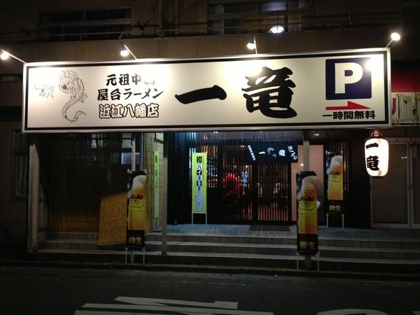 近江八幡一竜4.JPG