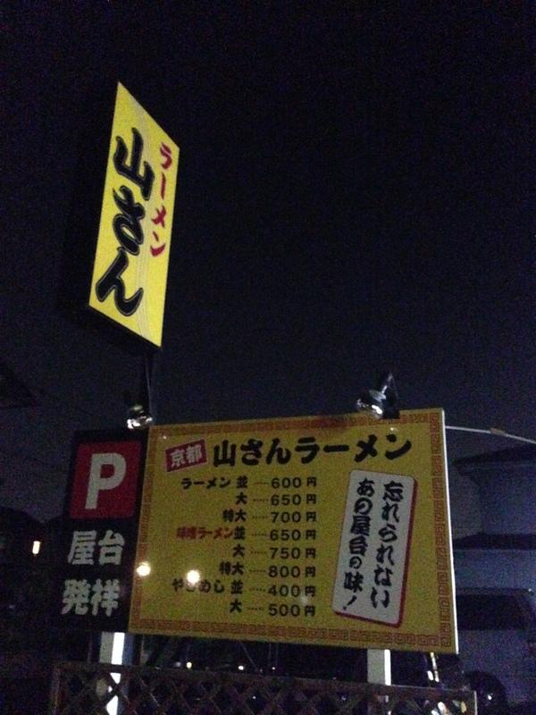山さんラーメン6.JPG