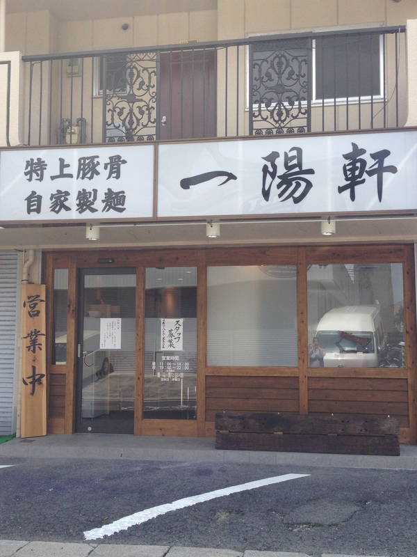 一陽軒2.JPG