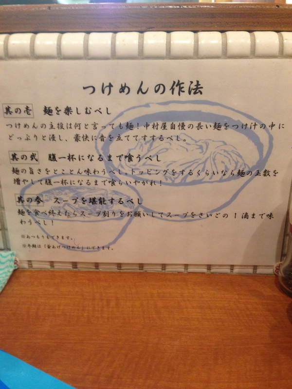 中村屋つけ麺5.JPG