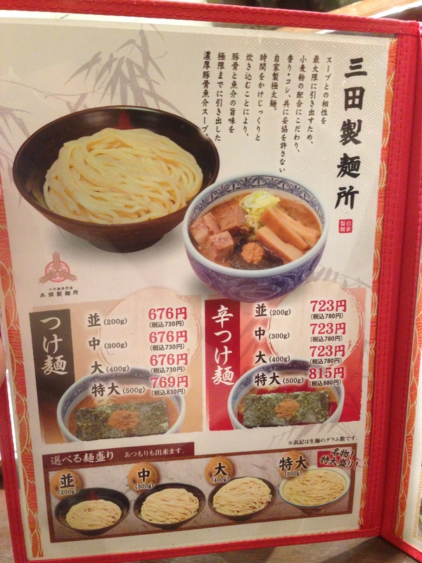 三田製麺所メニュー.JPG