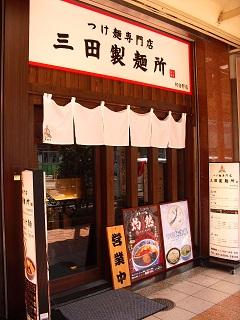 三田製麺所.jpg