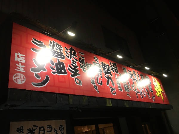 絆ラーメン.JPG