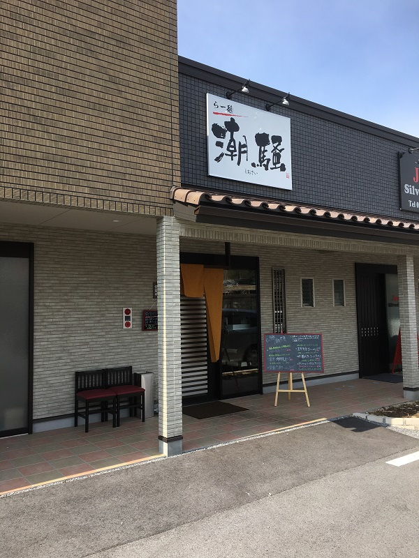 らー麺潮騒.JPG