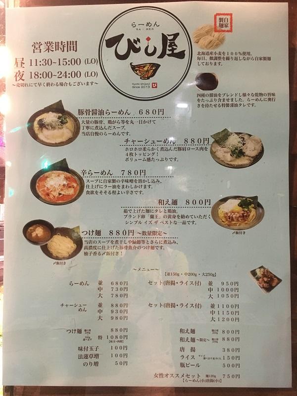 びし屋 (3).JPG