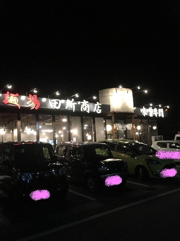 麺場 田所商店 (2).JPG