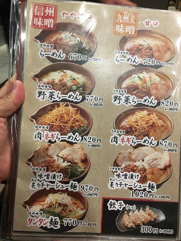 麺場 田所商店 (3).JPG